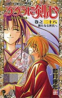 Rurouni Kenshin Pdf